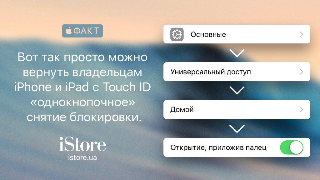 #AppleФакт Снятие блокировки через Touch ID, как это было до выхода iOS 10… На случай, если вы обновились совсем недавно. 😉 https://t.co/CD8fEwjkbz