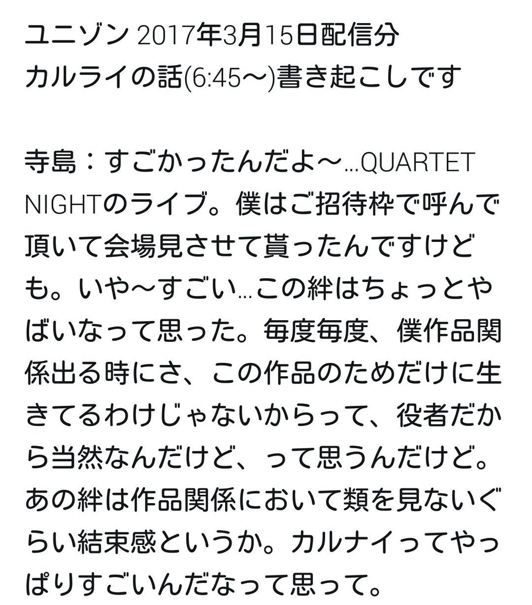 ユニゾン3/15 寺島さんからのカルライの話書き起こし文です。ユニゾンはradikoで過去の放送聞けますのでよろしくどうぞ。 ①