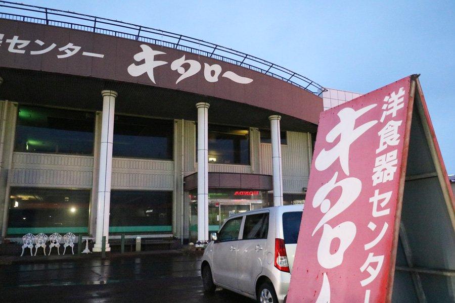 洋食器センター「キタロー」が営業終了へhttps://t.co/X3R9q6uFrR#洋食器 #キタロー #大型バス #観光 #燕 https://t.co/f0ODvFPxug