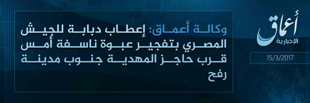 Egypt: ISIS/Sinai Province claims 2 IED blasts yesterday in the Rafah area, North Sinai, damaging a tank and killing  and  wounding Egyptian soldiers
