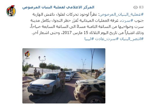 Libya: Curfew announced by BAM from 8 PM - 7 AM in Sirte starting today until further notice due to ISIS movements in the south of Sirte