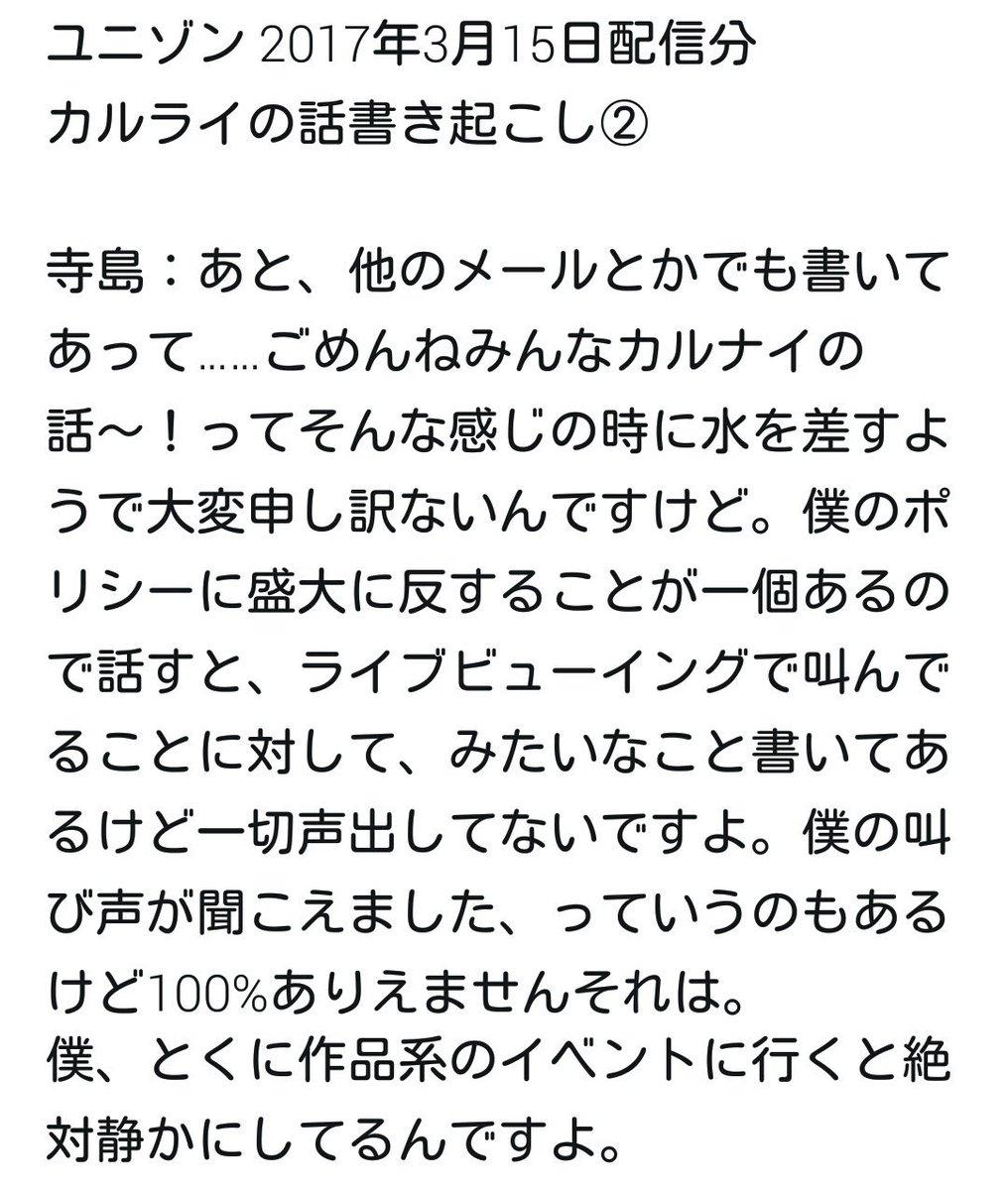 ② ユニゾン寺島さんカルライの話書き起こし