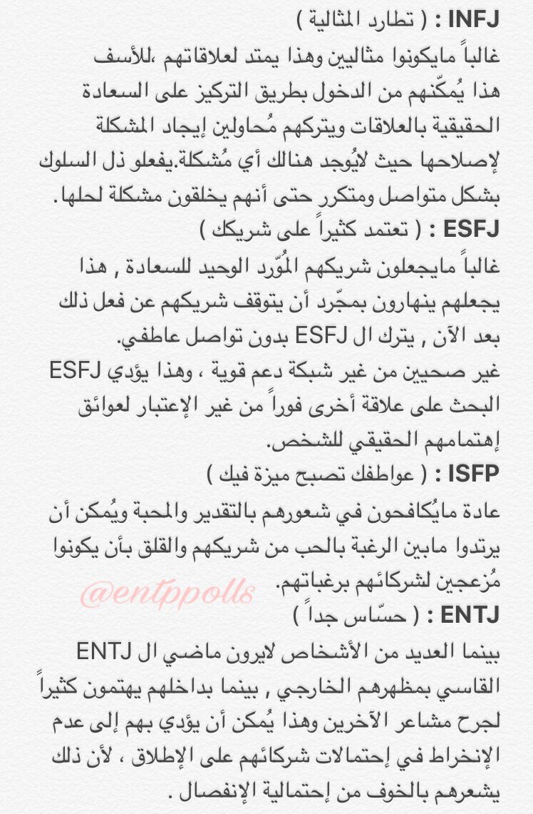 ENFP INTP rencontres