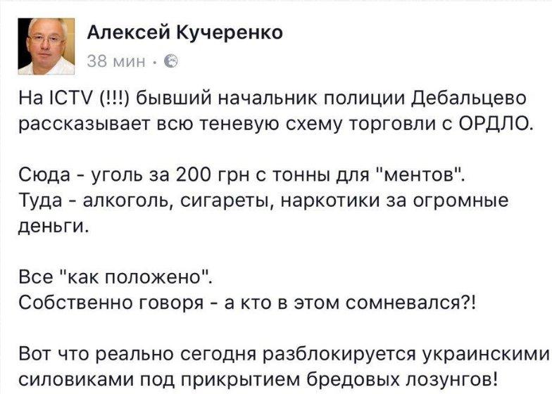 Сторонники блокады Донбасса пикетируют здание СБУ в Виннице - Цензор.НЕТ 2913