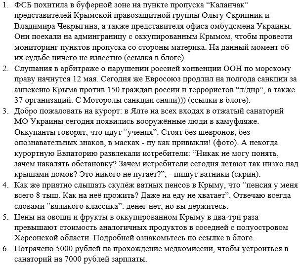 """""""Не лезь, говорю! Успокойся"""" Ты не в том ранге!"""", - жителей оккупированного Гурзуфа не подпускают к своим домам в районе пляжа """"Гуровские камни"""" - Цензор.НЕТ 2166"""