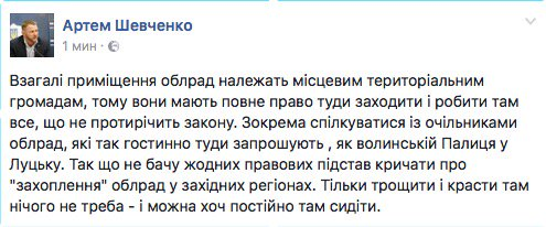 Протестующие зашли в здание Волынской ОГА и требуют освободить задержанных участников блокады на Донбассе - Цензор.НЕТ 3100