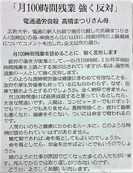 高橋まつりさんの母のコメントが正論すぎる。 「月100時間働けば経済成長すると思っているとしたら、大きな間違いです。…人間のいのちと健康にかかわるルールに、このような特例が認められていいはずがありません」(記事は朝日新聞より)