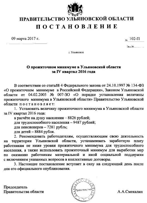 Постановление о внесении изменений в состав в комиссии