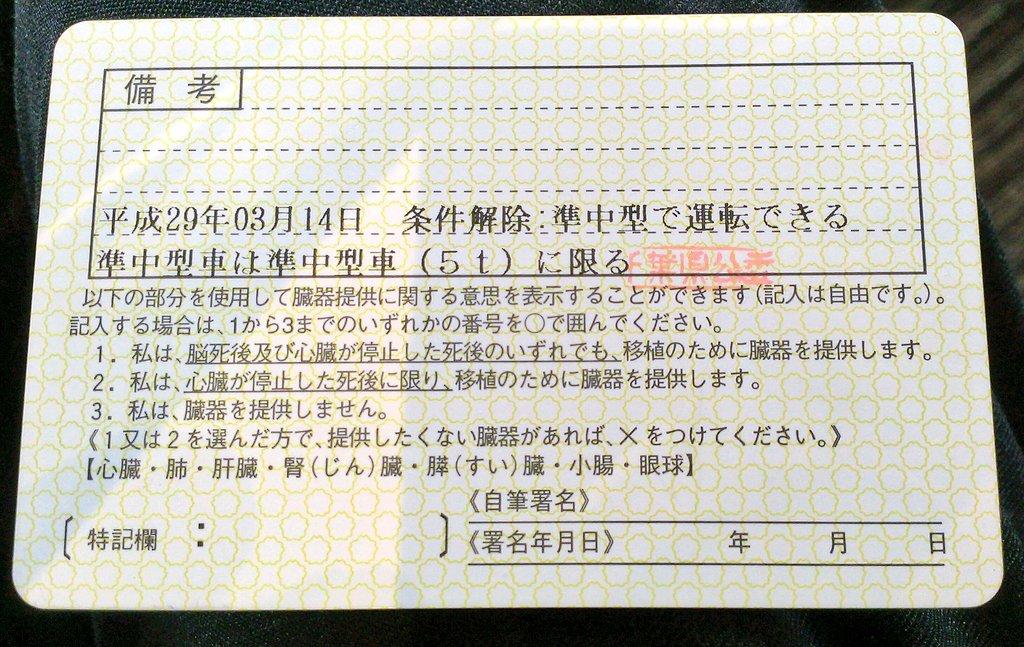解除 限定 準 免許 中型