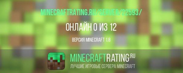 Сервера майнкрафт 18 с бесплатным криативом