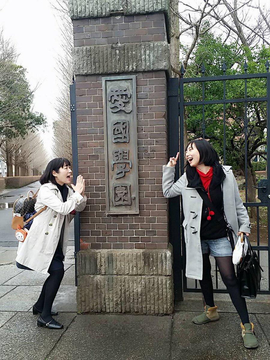 """矢田 明日香 on Twitter: """"今日のスタートボックスは、愛国学園大学 ..."""