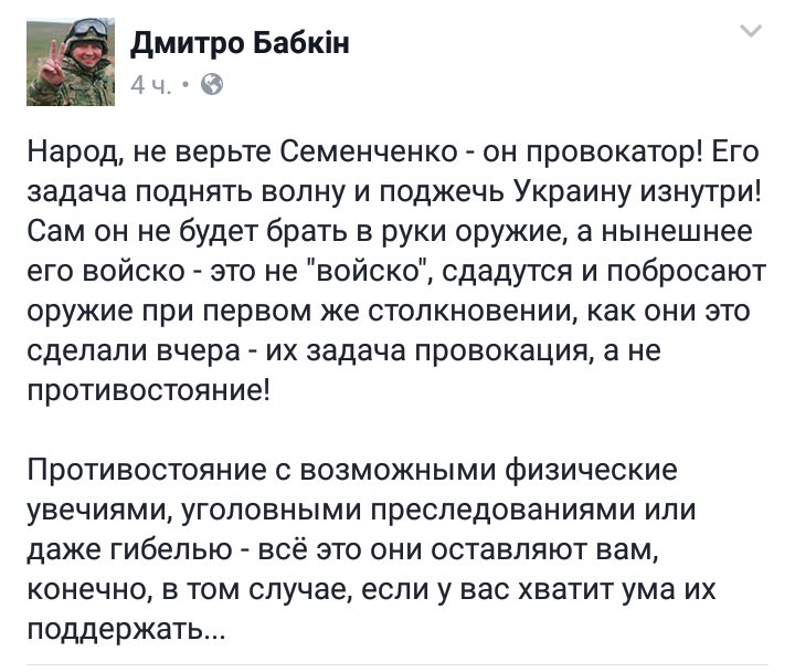 """""""Никаких жертв, никаких травм. Все было путем мирных переговоров"""", - Геращенко об изъятии оружия у участников блокады - Цензор.НЕТ 7226"""