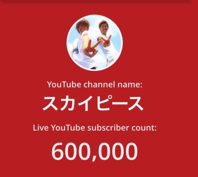 そしてスカイピースの チャンネル登録者数が、 60万人突破してたみたいです   嬉しいことが いっぱいやなぁ〜  頑張ろう!!!  皆これからもよろしくーー!