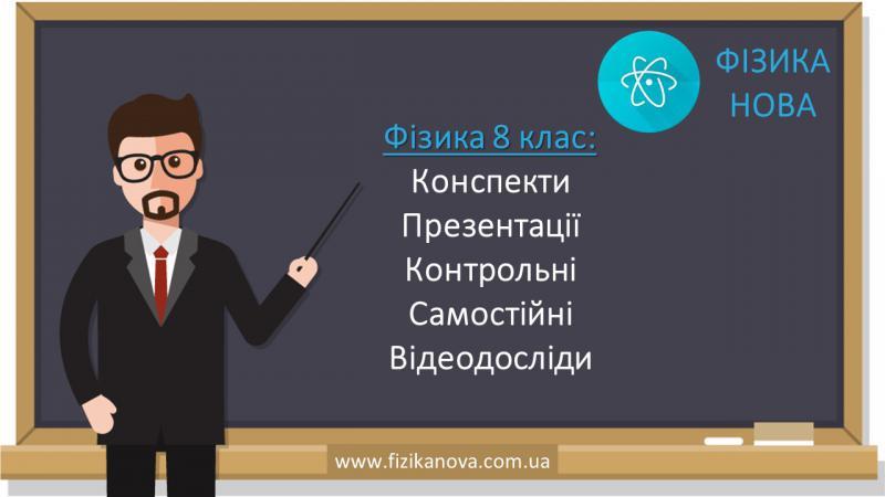 гдз збірник задач з фізики 8 клас