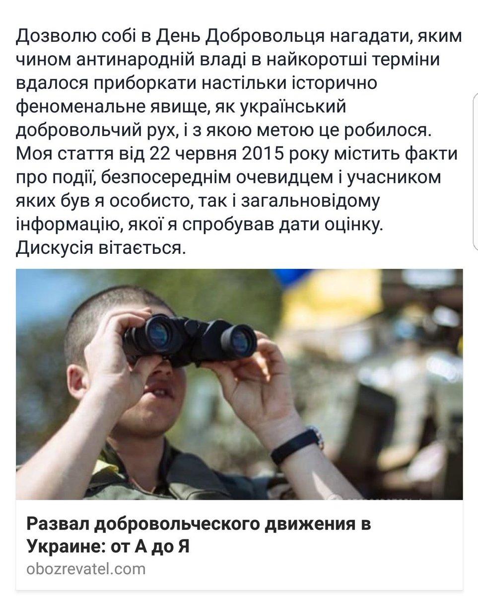 Торжества ко Дню украинского добровольца прошли на Майдане Незалежности в Киеве - Цензор.НЕТ 6477