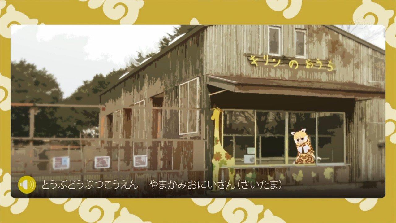 とうぶどうぶつこうえん やまかみおにいさん(さいたま) #kemono_friends #kemo_anime #けもフレ #けものフレンズ #tvtokyo https://t.co/T9BubE9yj9