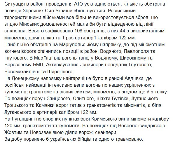 106 attacks on Ukrainian forces yesterday, 7 Ukrainian soldiers were wounded