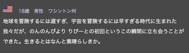 けものフレンズをリアルタイムで堪能できている嬉しさでこの名言を思い出した b.hatena.ne.jp/entry/25875932…