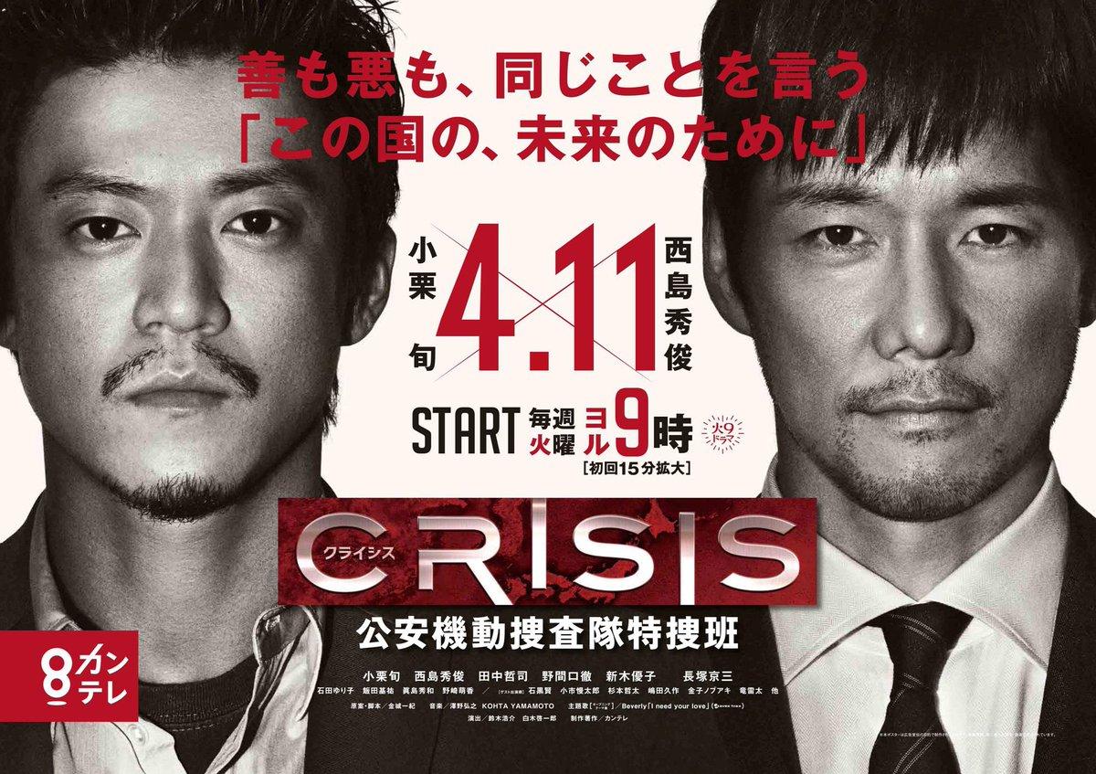 小栗旬×西島秀俊「CRISIS」