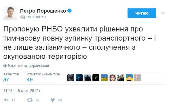 Правоохранители действовали в отношении участников блокады профессионально и никому вреда не нанесли, - Кабмин - Цензор.НЕТ 470