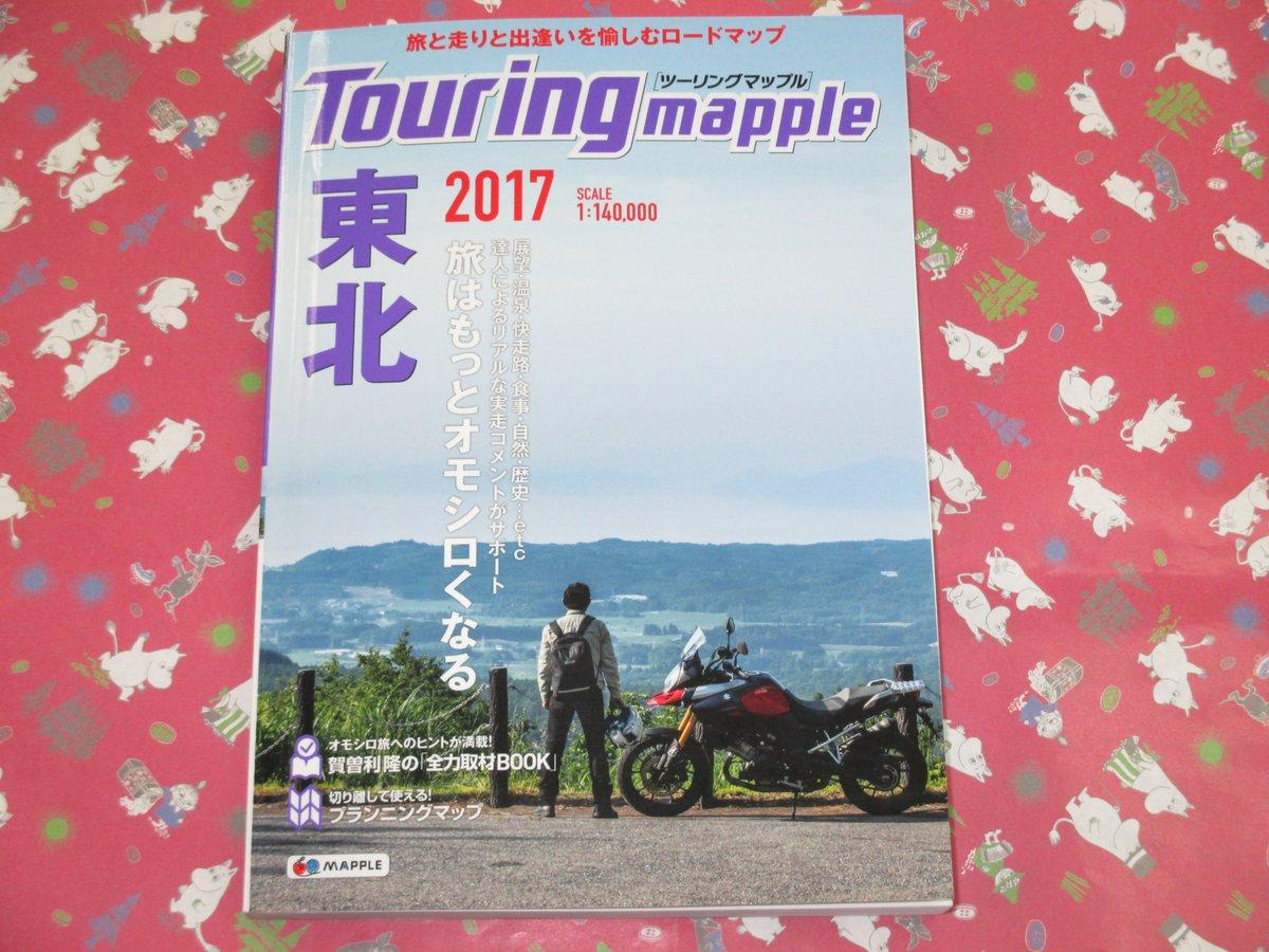 fe43e5b247 ... を地図に書き込めて、記憶を呼び戻す材料になります(日本縦断経験により) そして使い込んでボロボロになっていくのも1つの楽しみです pic.twitter.com/ECboM9qTl5