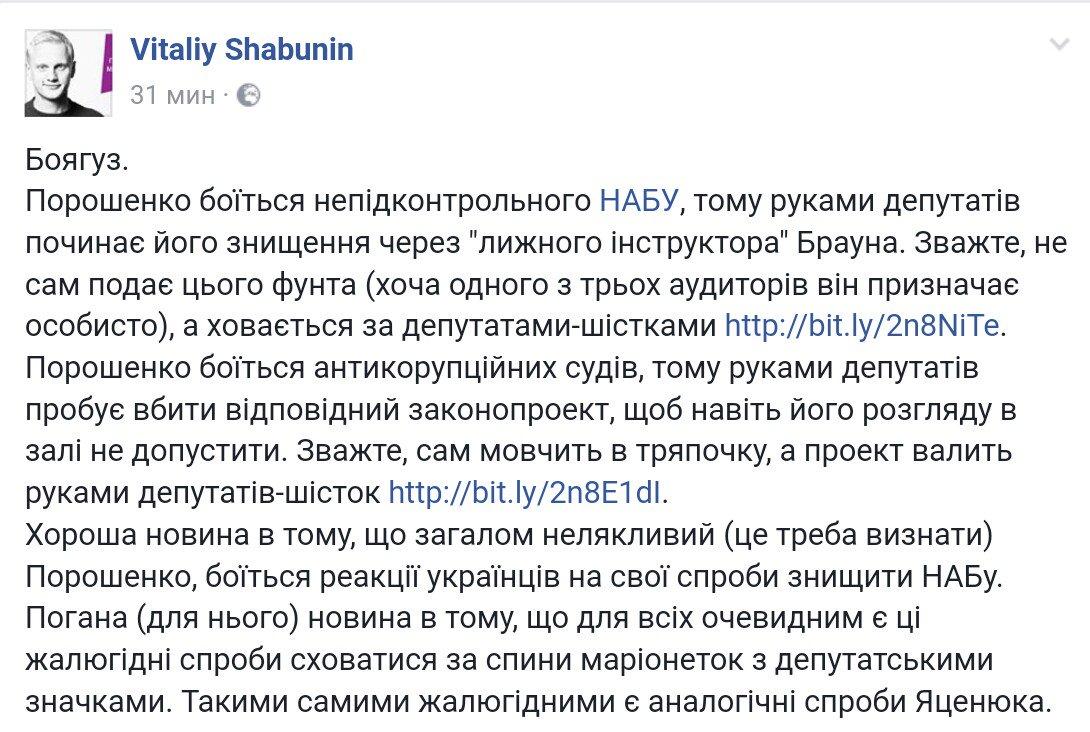Профильный комитет Рады не смог рассмотреть вопрос о кандидате в аудиторы НАБУ - Цензор.НЕТ 4570