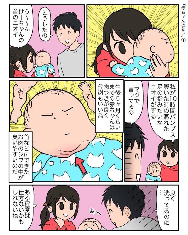 すがたひかる On Twitter 赤ちゃんの匂い という漫画を描きました