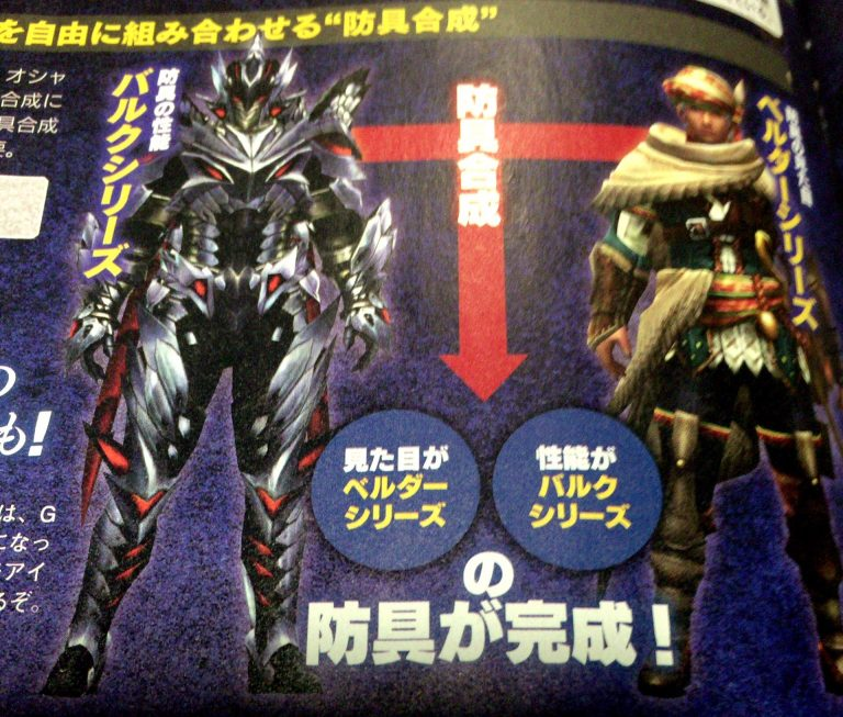 MHXX] Introducing Equipment appearance alteration