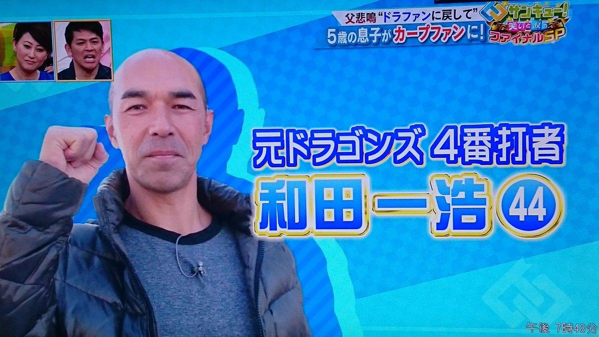 WBCの裏では和田さんがカープファンになった子供をドラゴンズファンに戻そうとしてる #dragons