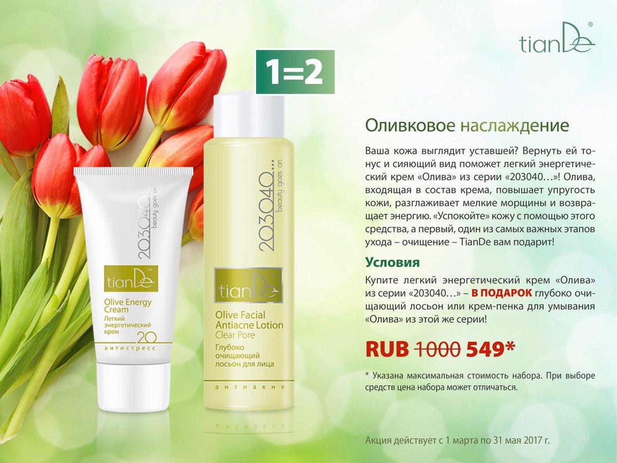 Косметика тианде купить в москве адреса косметику manhattan купить в москве