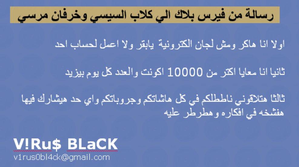 @ananadooda8888 😈  #ائتلاف_نساء_مصر
