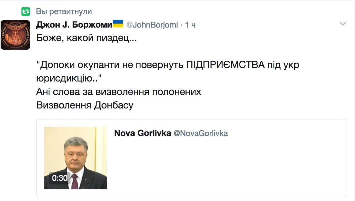 Предлагаю СНБО приостановить транспортное сообщение с оккупированными территориями, пока оккупанты не вернут под юрисдикцию Украины украденные производства, - Порошенко - Цензор.НЕТ 1514