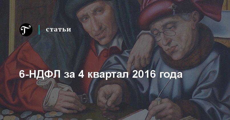 Образец заполнения 6 ндфл в 2016 году