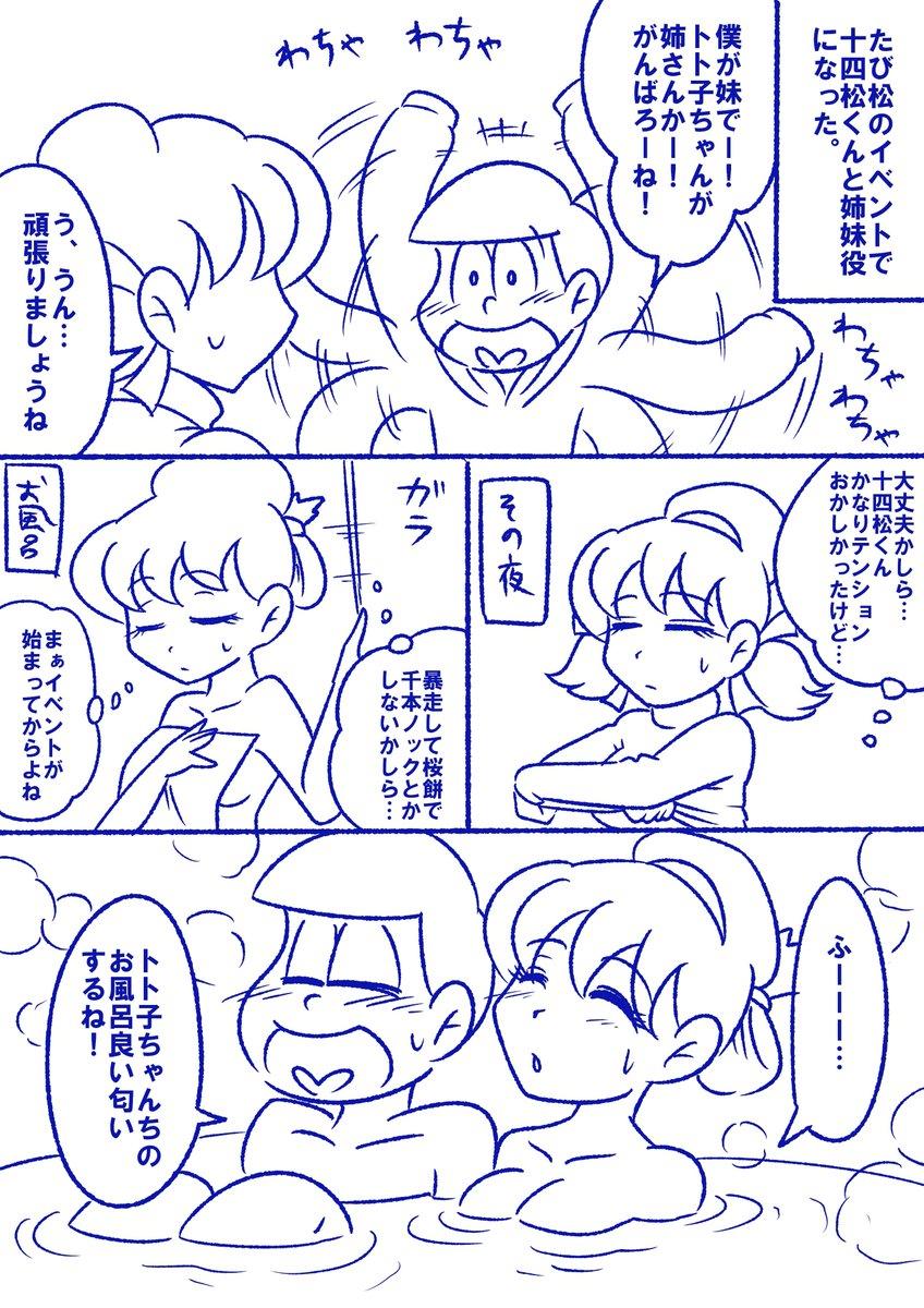 【十四トト漫画】『十四松くんと姉妹』(六つ子)