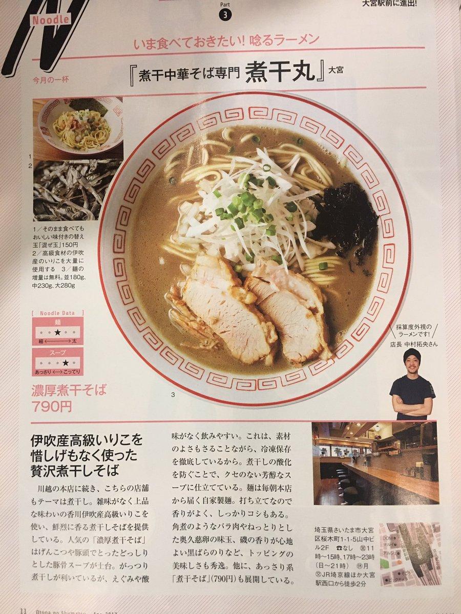 煮干中華そば専門 煮干丸>