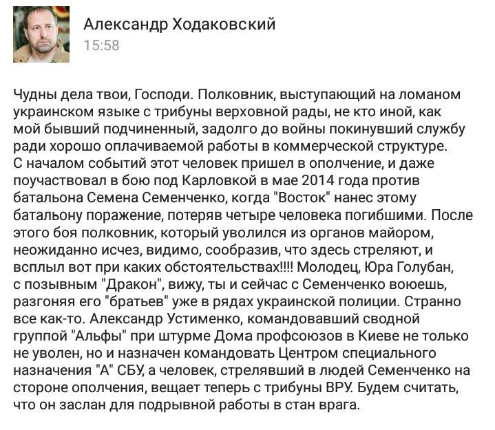 """""""Парасюк держал одной рукой мандат, а другой рукой и ногой бил"""", - полицейские рассказали о конфликте с блокировщиками - Цензор.НЕТ 5716"""