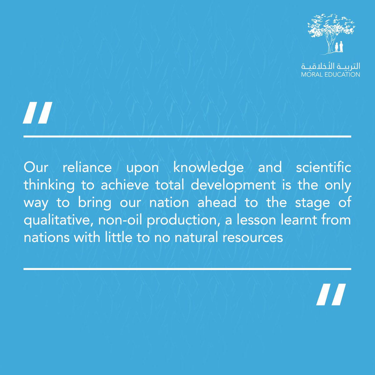 Uae Moral Education On Twitter A Quote From His Highness Sheikh