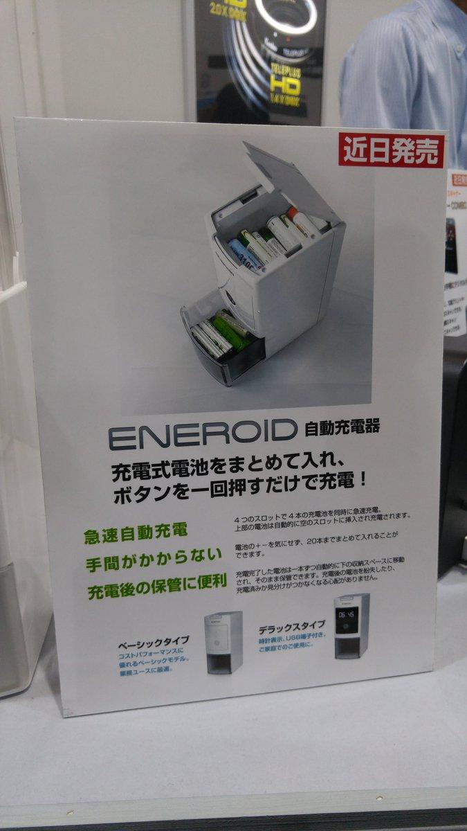 先週の展示会。単3エネループじゃらじゃら入れておくだけで充電してくれる充電器。向き気にしなくていいの…
