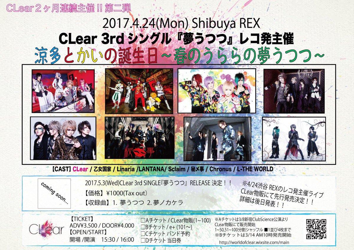 """Yume Mattress CLear new single """"夢うつつ (yume utsutsu)"""" release - News ..."""