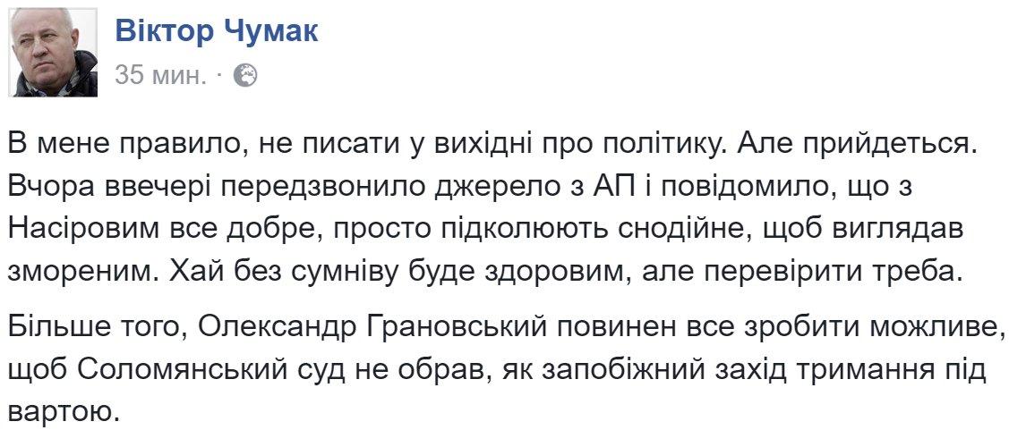 """Беглый Онищенко утверждает, что Порошенко поручил Насирову подписать """"вольную"""" для компании нардепа, - """"Зеркало недели"""" - Цензор.НЕТ 7274"""