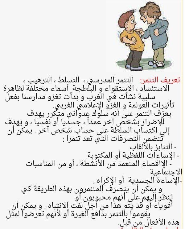 مقدمة عن التنمر المدرسي