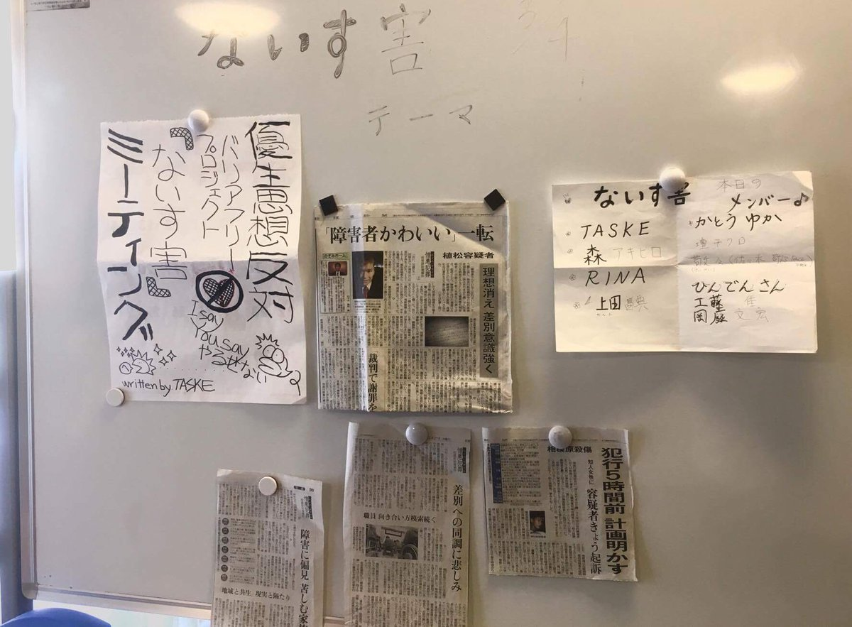 2017/03/04 優生思想反対バリアフリープロジェクト「ないす害」ミーティング・朝昼の部