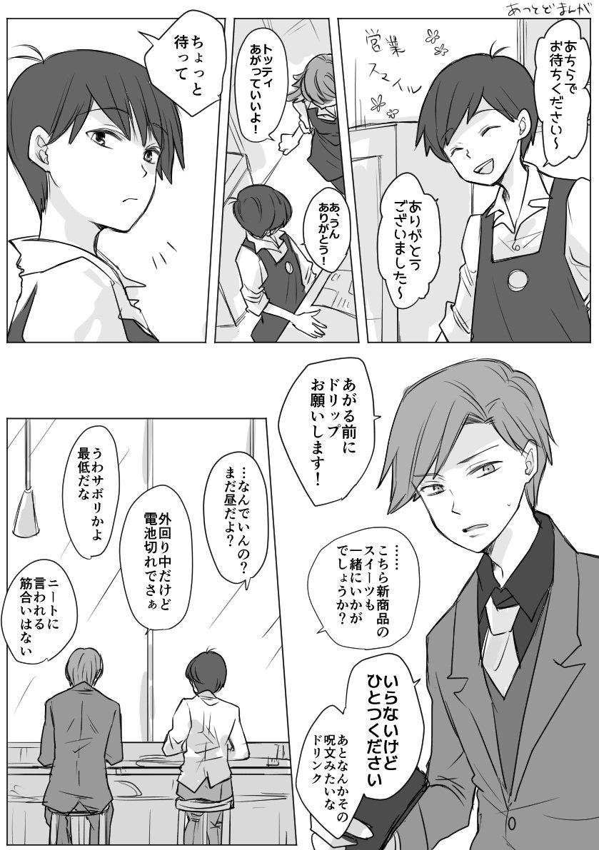 【あつトド漫画】「いらないけどひとつください」(むつご松)