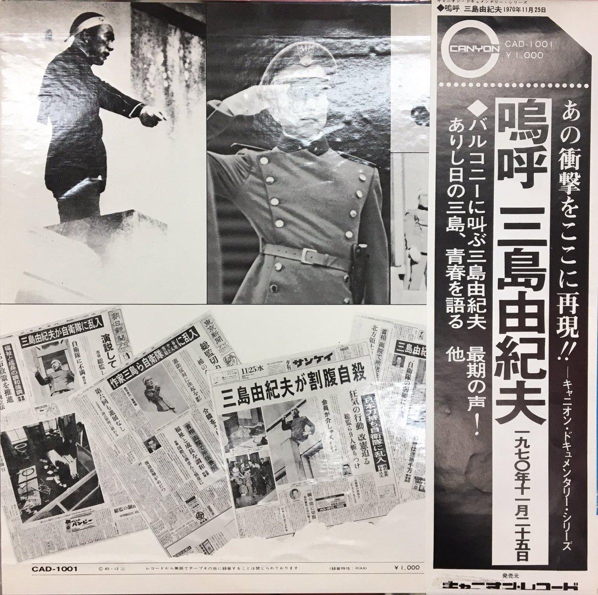 森田 必勝 三島 由紀夫
