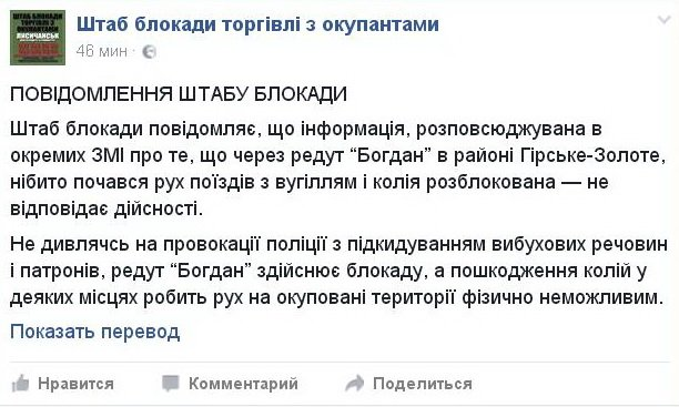 Участники блокады Донбасса дали проехать поезду, остановленному 25 января на Луганщине - Цензор.НЕТ 1371
