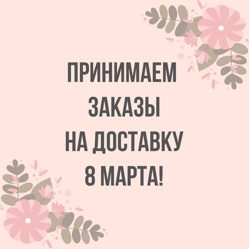 Не теряйте время, делайте свой заказ уже сейчас!  👉 https://t.co/ywAuasPRAJ  #flora2000ru #flowers #цветы #букет #8марта #доставкацветов https://t.co/NWiJY8LKcl