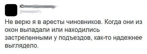 Расследование по делу Мартыненко и Переломы может быть продлено, - антикоррупционная прокуратура - Цензор.НЕТ 7156