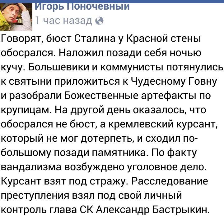 """""""Да вы что! Вот это да!"""": Поклонская заявила, что в оккупированном Крыму замироточил бюст Николая II - Цензор.НЕТ 3108"""