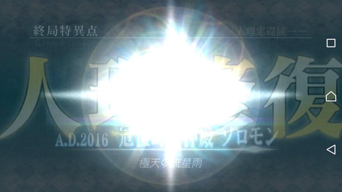 終章クリア!感動の一言! https://t.co/H5UXPN71e1