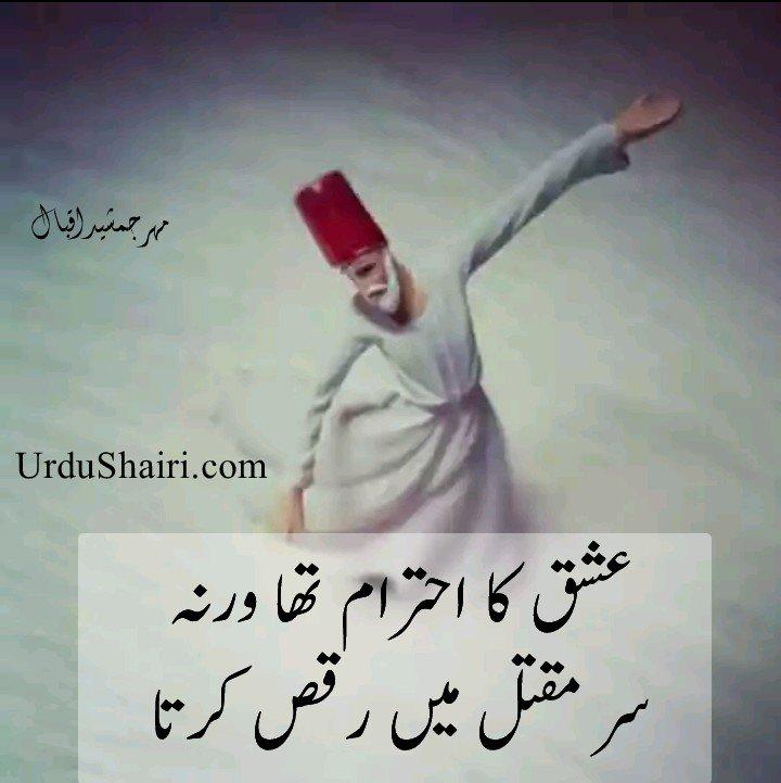 Urdu Poetry on Twitter: